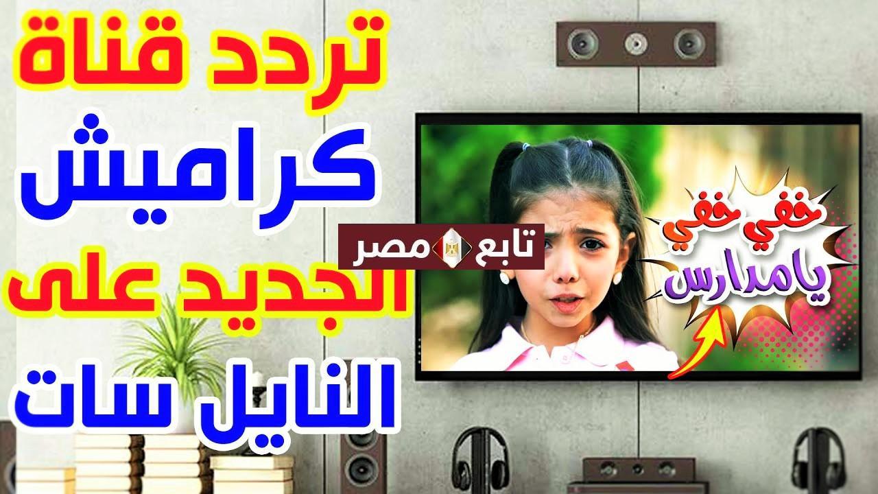 """""""أحدث"""" تردد قناة كراميش الجديد 2021 KARAMEESH على النايل سات"""