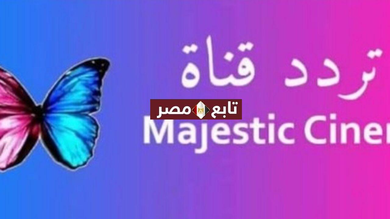 تردد قناه آخر تحديث تردد قناة ماجستيك سينما 2021 نايل سات Majestic Tv2021 نايل سات