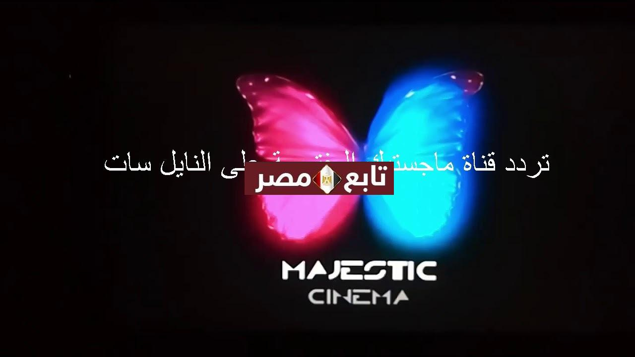 آخر تحديث تردد قناة ماجستيك سينما 2021 نايل سات Majestic Tv