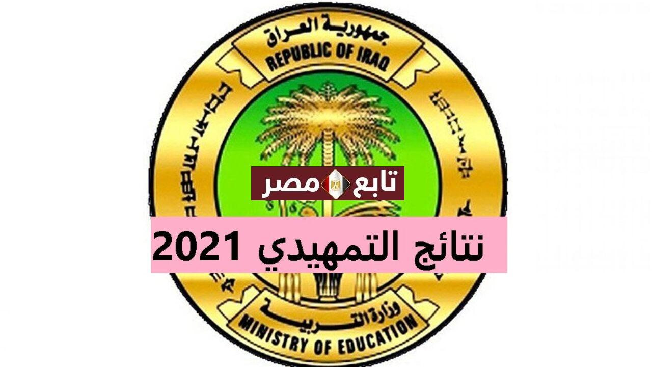 نتائج الامتحان التمهيدي بالعراق 2021 وطرق الاستعلام عنها