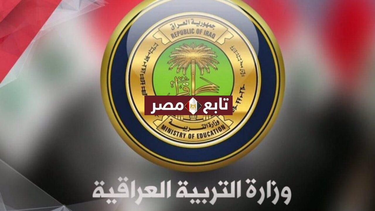 نتائج الامتحان التمهيدي بالعراق 2021 الدور التمهيدي وزارة التربية العراقية