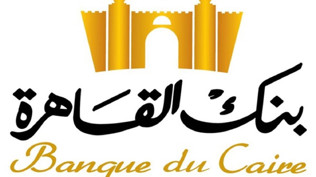 بنك القاهرة الموقع الالكتروني للحصول على جميع خدمات البنك