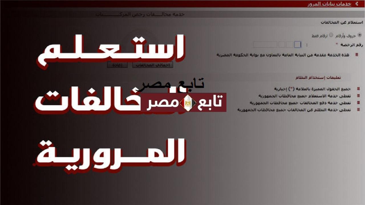 استعلام المخالفات المرورية مصر