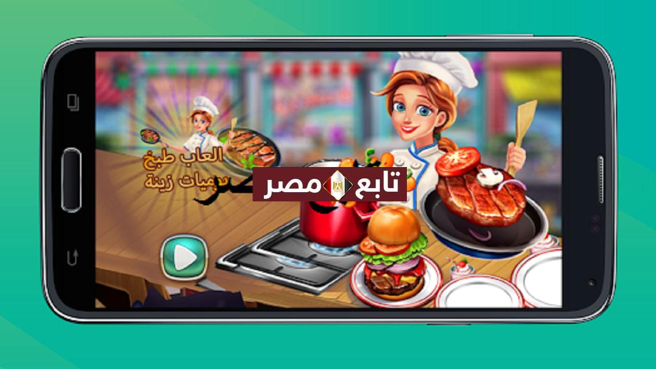 العاب بنات بدون تحميل طبخ