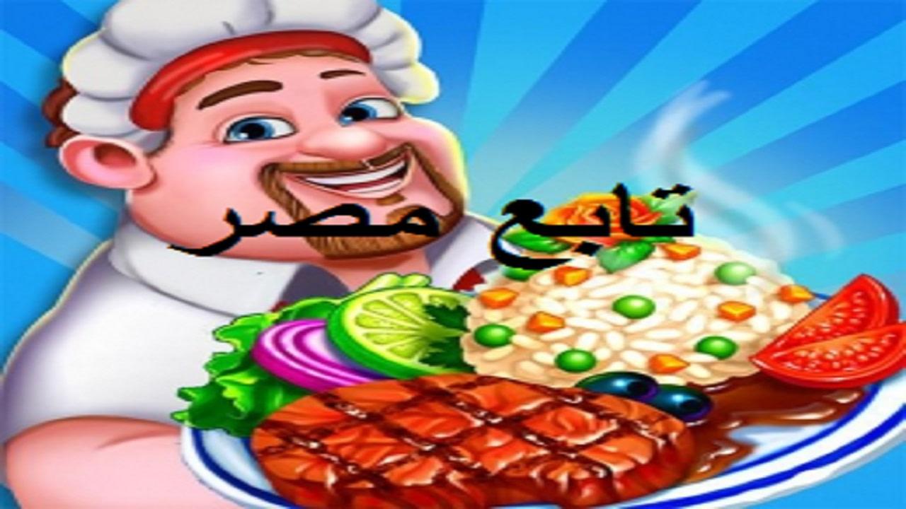 العاب طبخ للكبار 2021 لعبة الطبخ ماكس جنون الشيف متجر بلاي