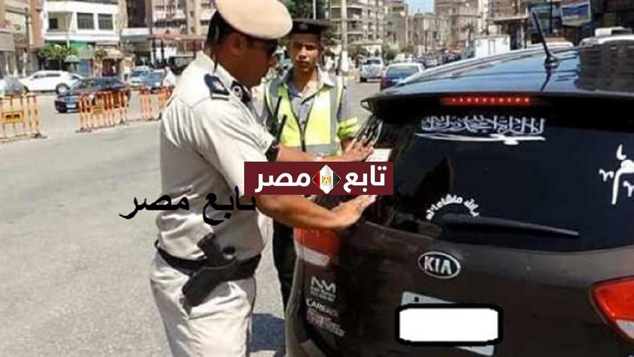 الملصق الإلكتروني للسيارات في مصر فوائد وعقوبات