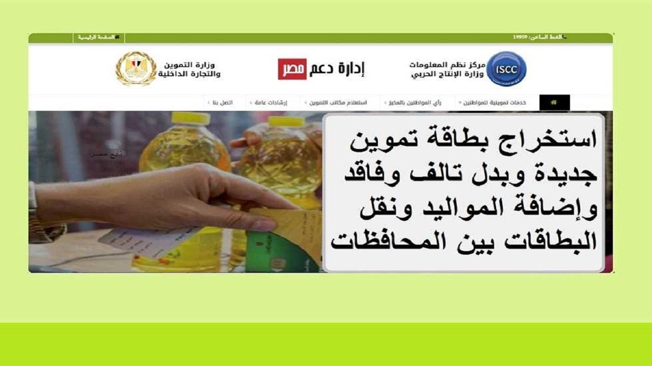 بوابة مصر الرقمية تموين 2021 خدمات البطاقات التموينية