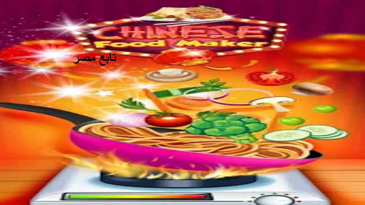 تنزيل لعبة طبخ بدون نت 2021 ألعاب بنات الطعام الصيني