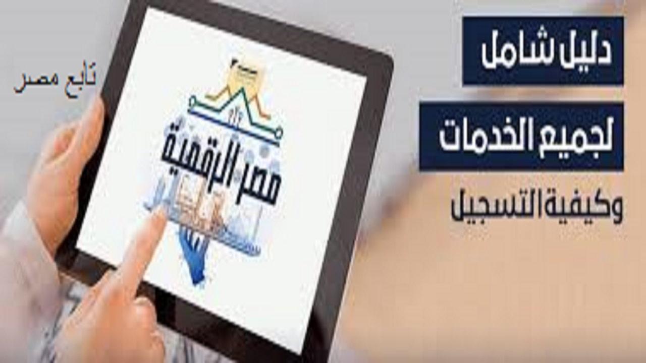 رقم خدمة عملاء مصر الرقمية 2021 خدمات بوابة مصر الرقمية