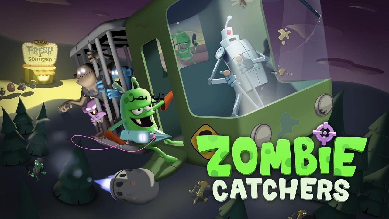 تنزيل لعبة صيد الزومبي 2021 حديثة Zombie Catchers