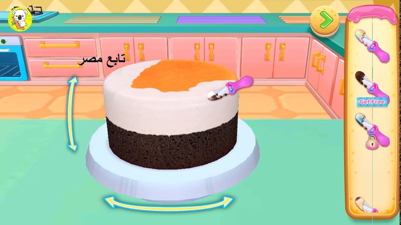 لعبة طبخ الكيك العاب مطاعمحديثة للاندرويد