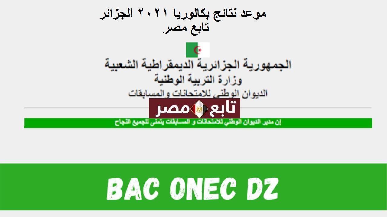 موعد نتائج بكالوريا الجزائر 2021 نتائج التعليم الثانوي