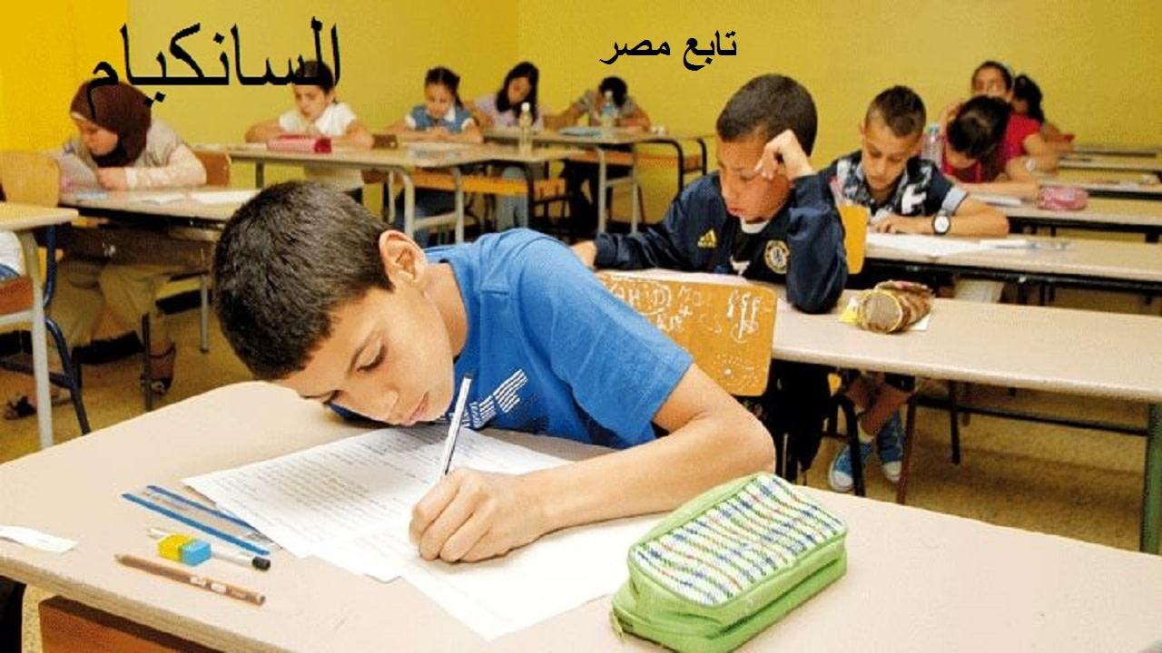 نتائج السانكيام 2021 برقم التسجيل كشف نتائج شهادة التعليم الابتدائي