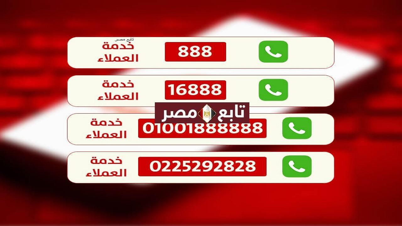 رقم خدمة عملاء فودافون كاش 2021 -2022 اكواد Vodafone