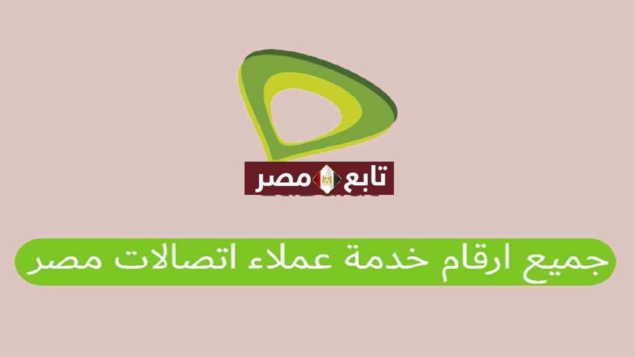 أرقام خدمة عملاء اتصالات adsl وشات