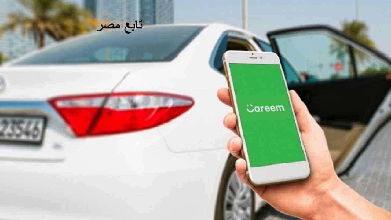 خدمة عملاء كريم 2021- 2022 رقم تليفون شركة كريم