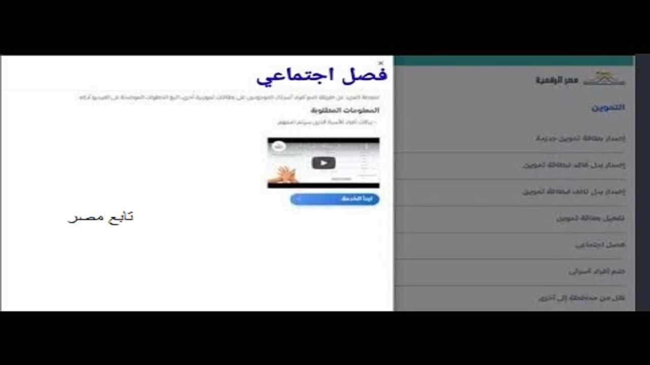 موقع دعم مصر فصل اجتماعي للمطلقه 2021 بالخطوات