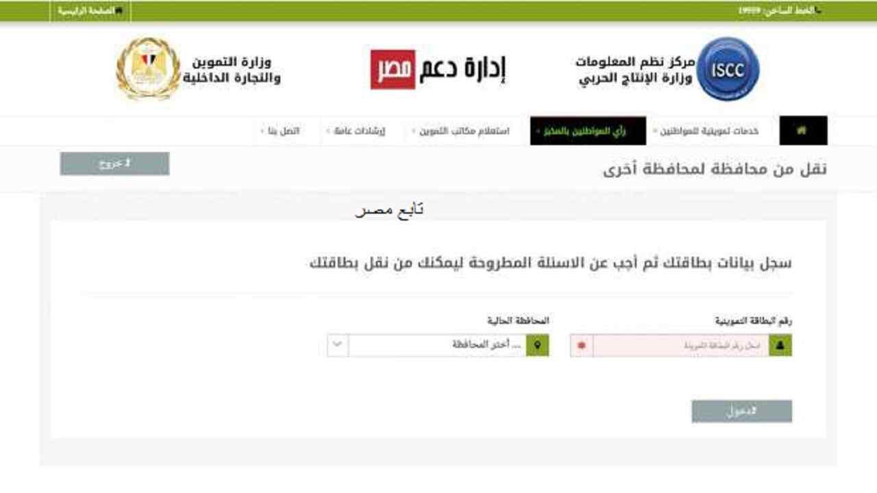 نقل بطاقة التموين من محافظة لأخرى رابط دعم مصر