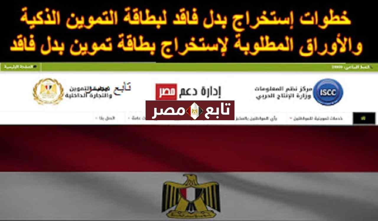 استخراج بطاقة التموين بدل فاقد 2021 استعلام دعم مصر