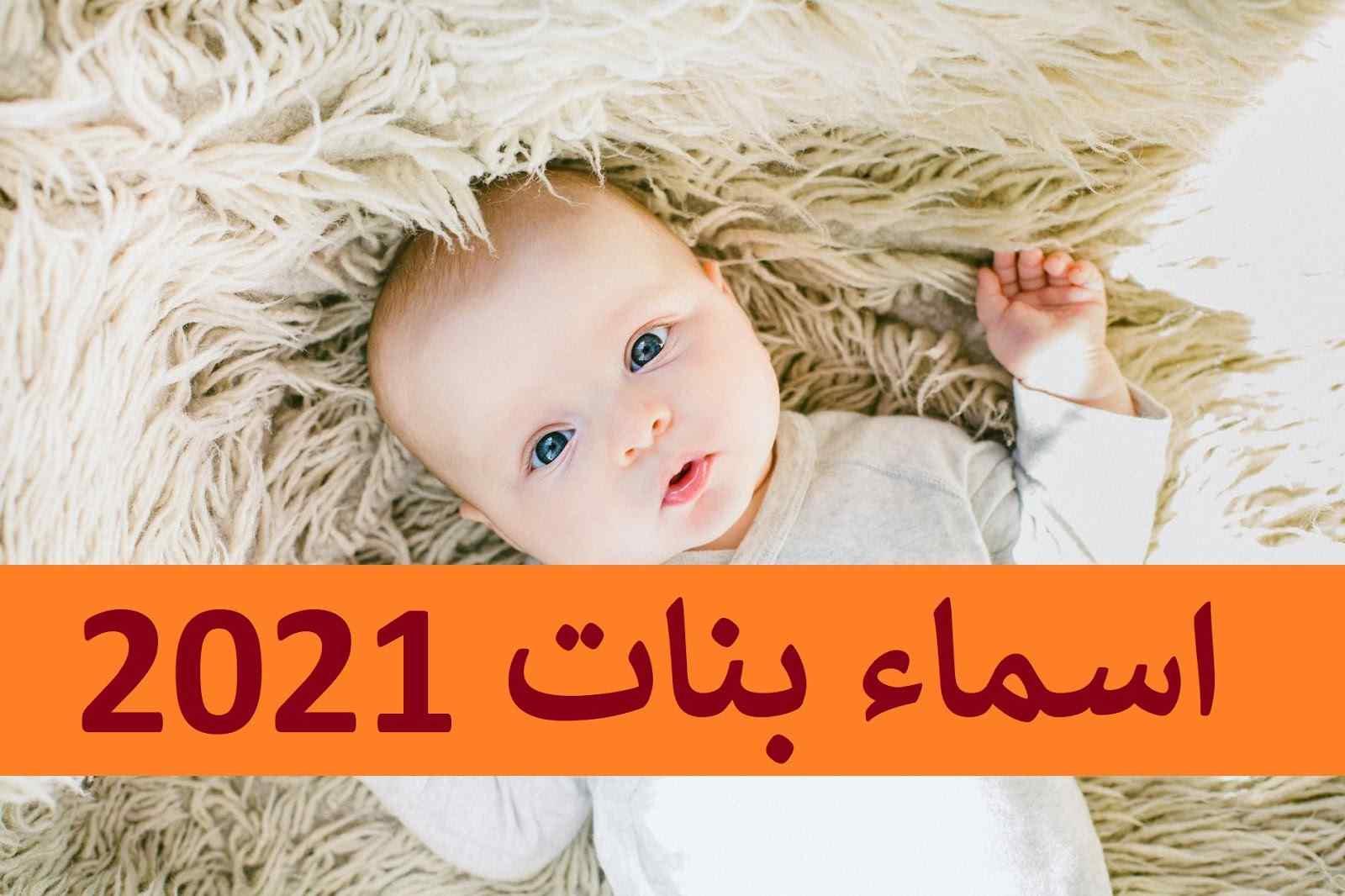 اسماء بنات جديدة وغريبة 2021 بمعانيها أجمل أسامي البنات الرقيقة