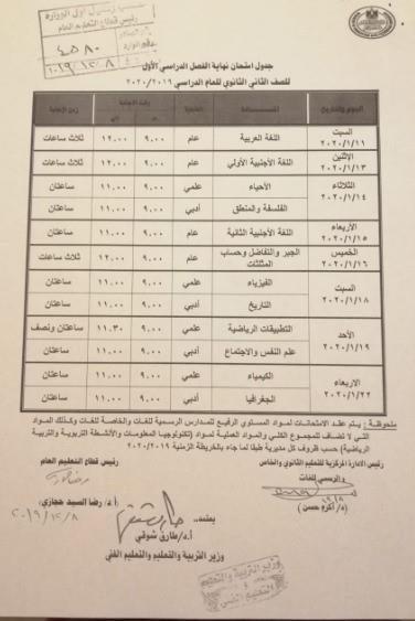 جدول امتحانات الفصل الدراسي الأول 2020