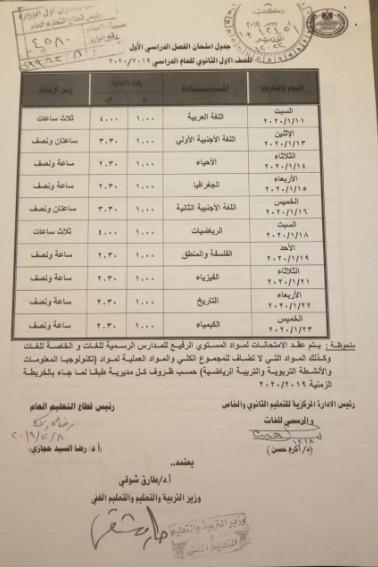 """""""كامل"""" جدول امتحانات الشرقية 2020"""