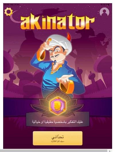 طريقة تحميل لعبة المارد الأزرق الأصلية بالعربي 2021 للاجهزة