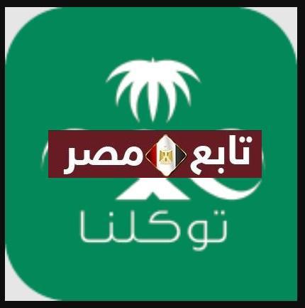 """""""خطوات"""" التسجيل في تطبيق توكلنا 1442 tawakkalna وزارة الصحة السعودية"""