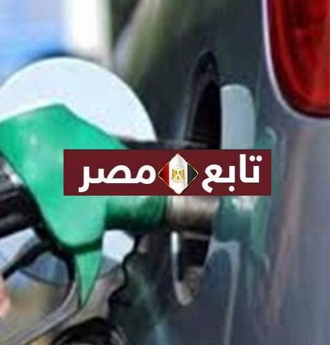 اسعار البنزين الجديدة ٢٠٢١ إعلان لجنة تسعير البنزين لمدة 3 شهور