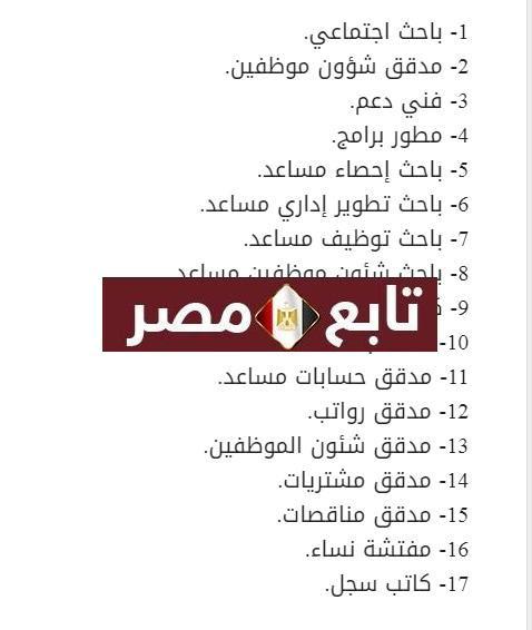جدارة الوظائف الإدارية 1442 تسجيل Jadara3 وظائف النيابة العامة للخريجين