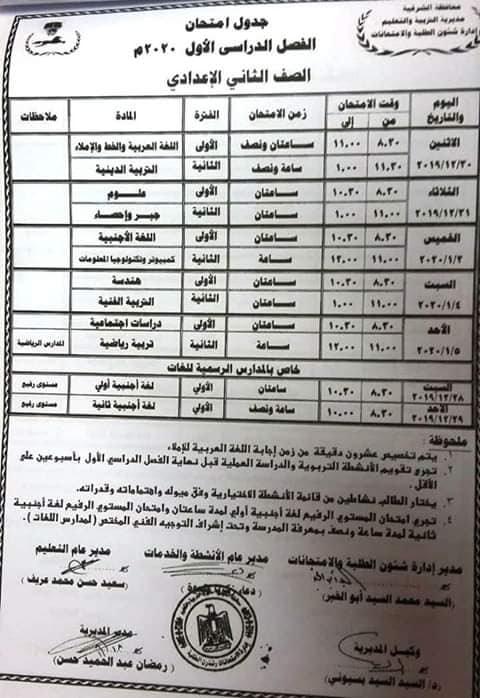جدول امتحانات الشرقية 2020 الفصل الدراسي الأول