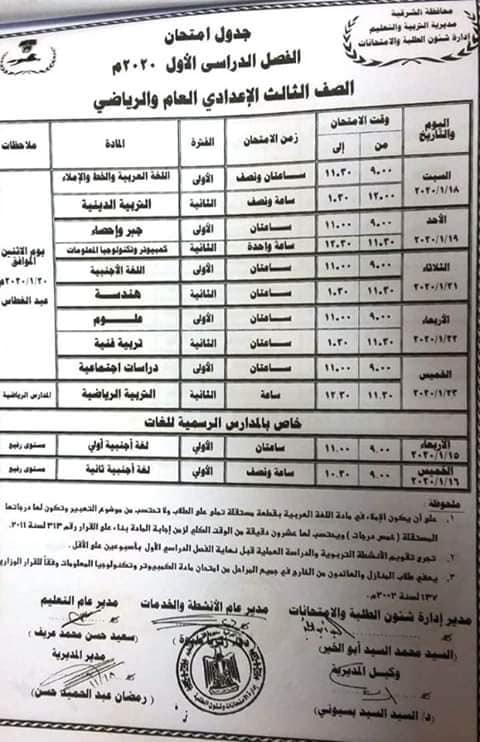 جدول امتحانات الشرقية 2020
