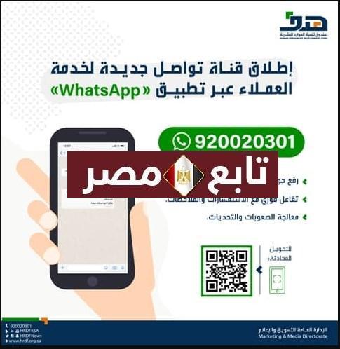 قناة تواصل هدف الجديدة 1442 تطبيق الواتساب والاشتراك صندوق تنمية الموارد البشرية