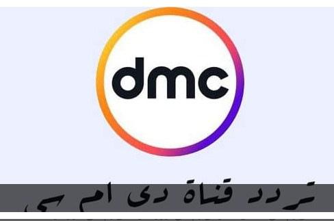 تردد قنوات دي إم سي DMC 2019