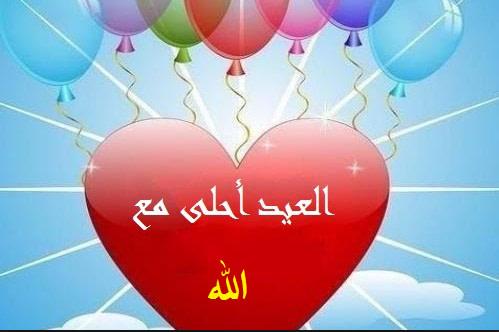 """العيد احلى مع 2020 """"أكتب اسمك"""" تصميم صور تهاني عيد الفطر المبارك"""