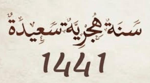 التاريخ الهجري اليوم في مصر