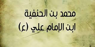 محمد بن الحنفية