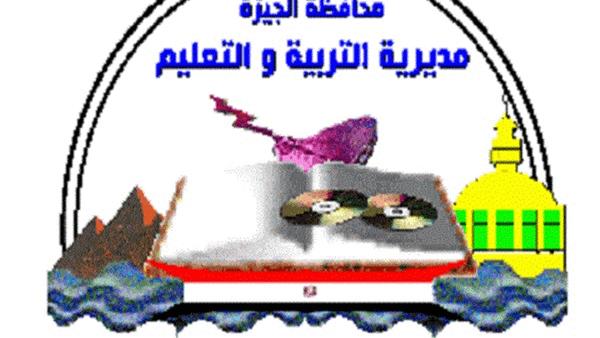 نتائج الطلاب محافظة الجيزة 2019