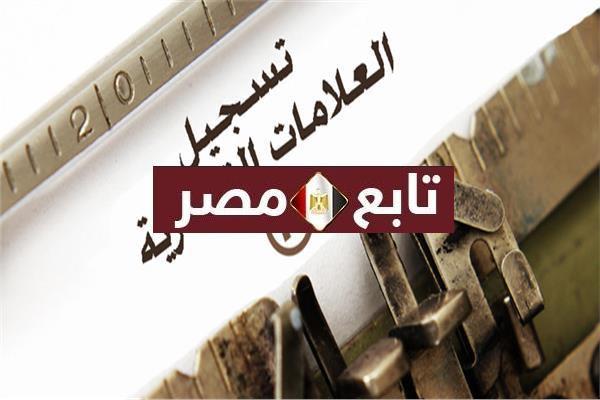 إجراءات تسجيل العلامة التجارية 2021 وزارة التموين والتجارة الداخلية