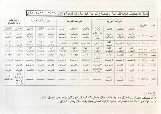 جدول امتحانات الإعدادية