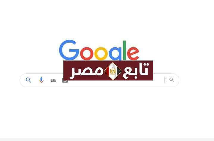 طريقة البحث بالصور في google من خلال الموبايل أون لاين
