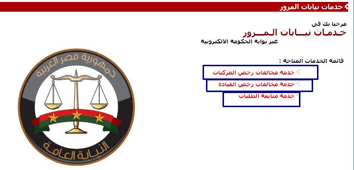 موقع نيابات المرور مخالفات السيارات بوابة الحكومة الإلكترونية
