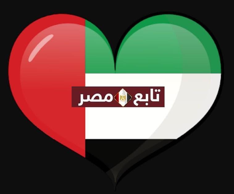 اجازات 2021 الإمارات الرسمية || بيان الإجازات والعطلات الرسمية