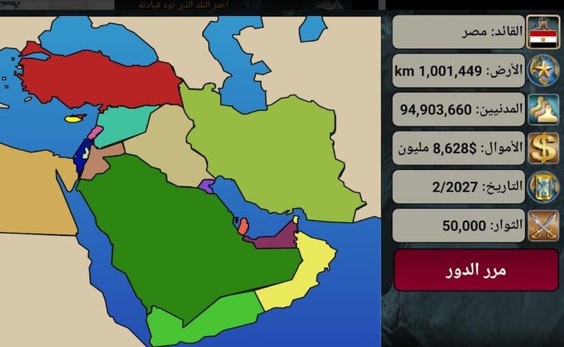 لعبة حرب الدول امبراطورية الشرق الأوسط 2027 متجر بلاي