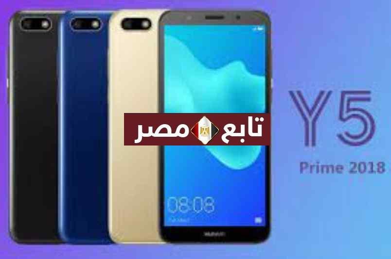 مميزات هاتف هواوي Y5 Prime الجديد 2018 سعر اقل من 2000 جنيه