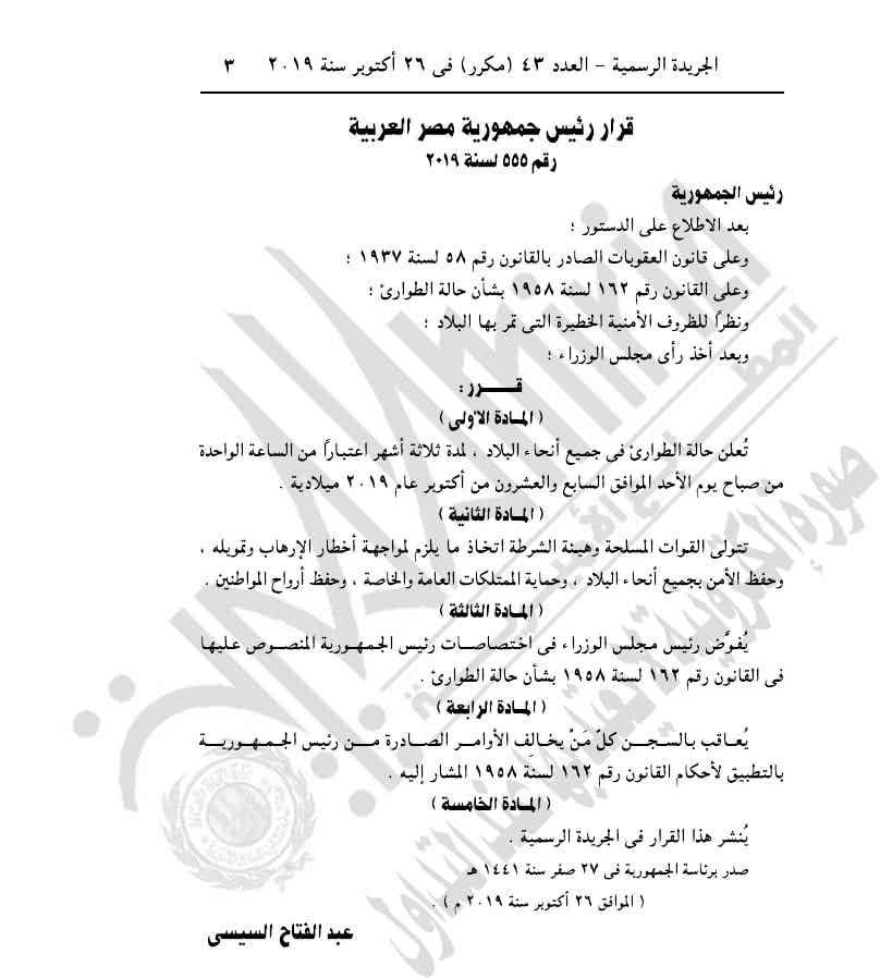 نص إعلان حالة الطوارئ في مصر