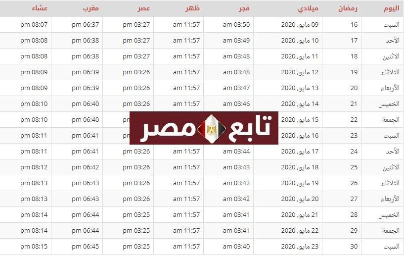 امساكية شهر رمضان 1441 السعودية