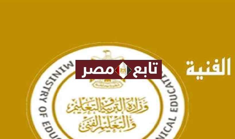 الاستعلام عن تنسيق الدبلومات الفنية 2021 للجامعات والضوابط