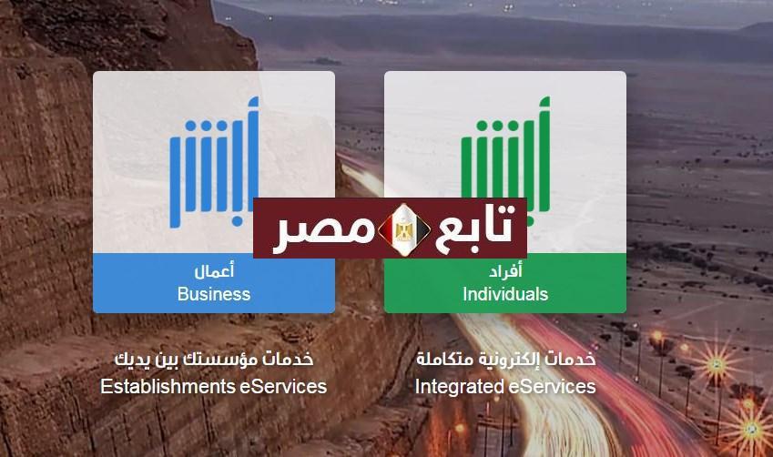 أبشر الجوازات السعودية تسجيل الدخول 1442 تطبيق أبشر الجديد أفراد