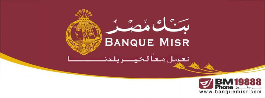 وظائف بنك مصر 2017